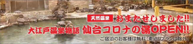 大江戸温泉物語 仙台コロナの湯OPEN