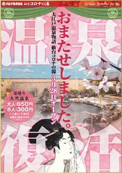 大江戸温泉 コロナの湯