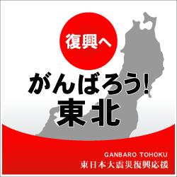復興支援「復興へ・がんばろう!東北」ロゴバナー
