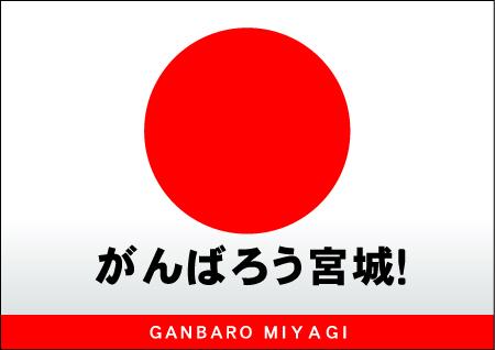 復興支援「がんばろう宮城!(GANBARO MIYAGI)」ロゴ