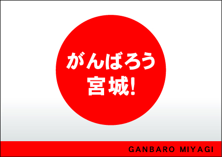 復興支援「がんばろう宮城!(GANBARO MIYAGI)」ロゴ2