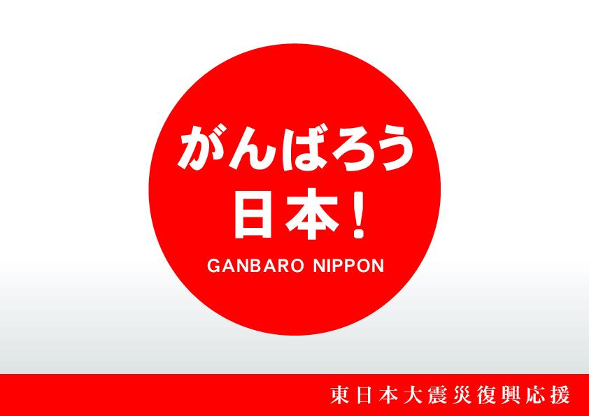 復興支援「がんばろう日本!(GANBARO NIPPON)」ロゴ