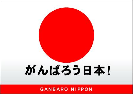 復興支援「がんばろう日本!(GANBARO NIPPON)」ロゴ2