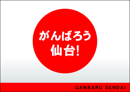 復興支援「がんばろう仙台!(GANBARO SENDAI)」ロゴ2