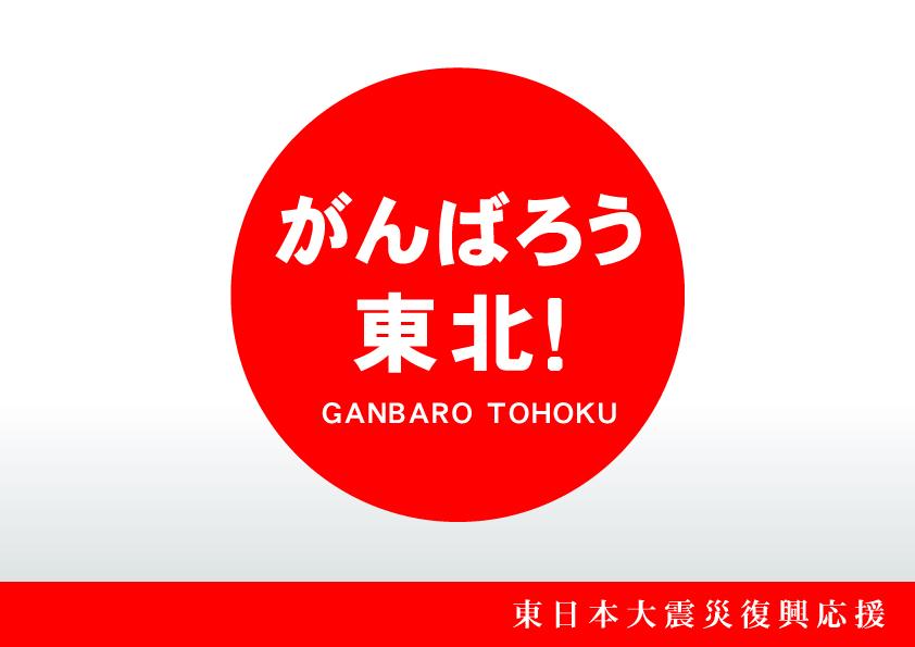 復興支援「がんばろう東北!(GANBARO TOHOKU)」ロゴ