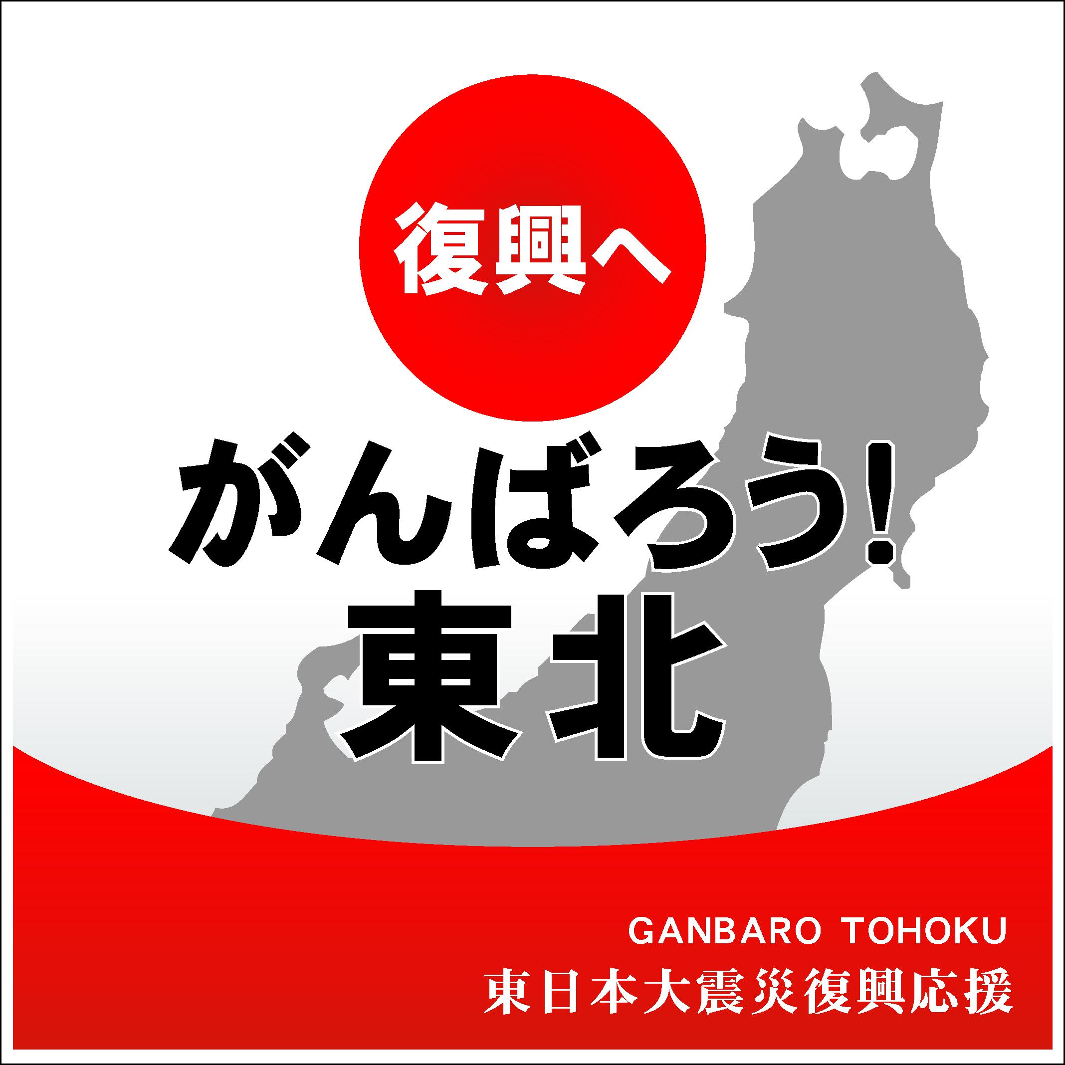 復興支援「復興へ・がんばろう!東北」ロゴ