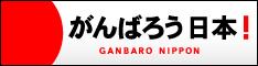 「がんばろう日本!」震災復興応援バナー1