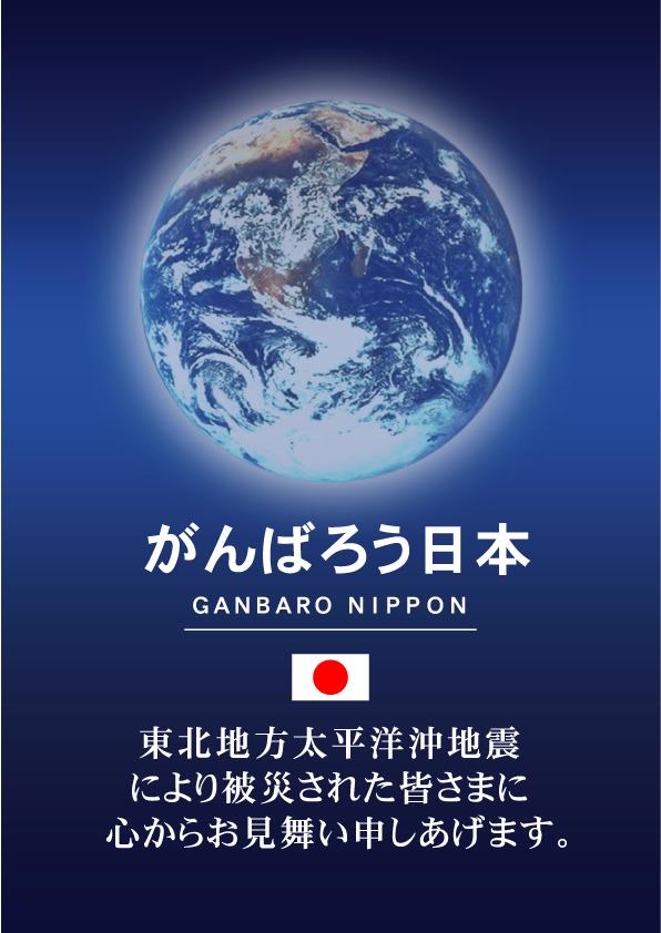 「がんばろう日本!(GANBARO NIPPON)」復興支援ロゴポスター2