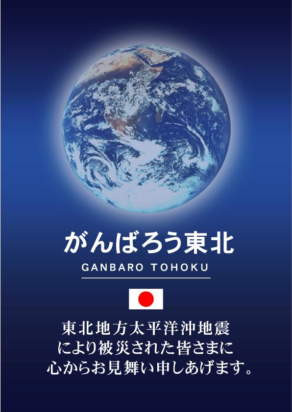 復興支援「がんばろう東北!(GANBARO TOHOKU)」ロゴポスター