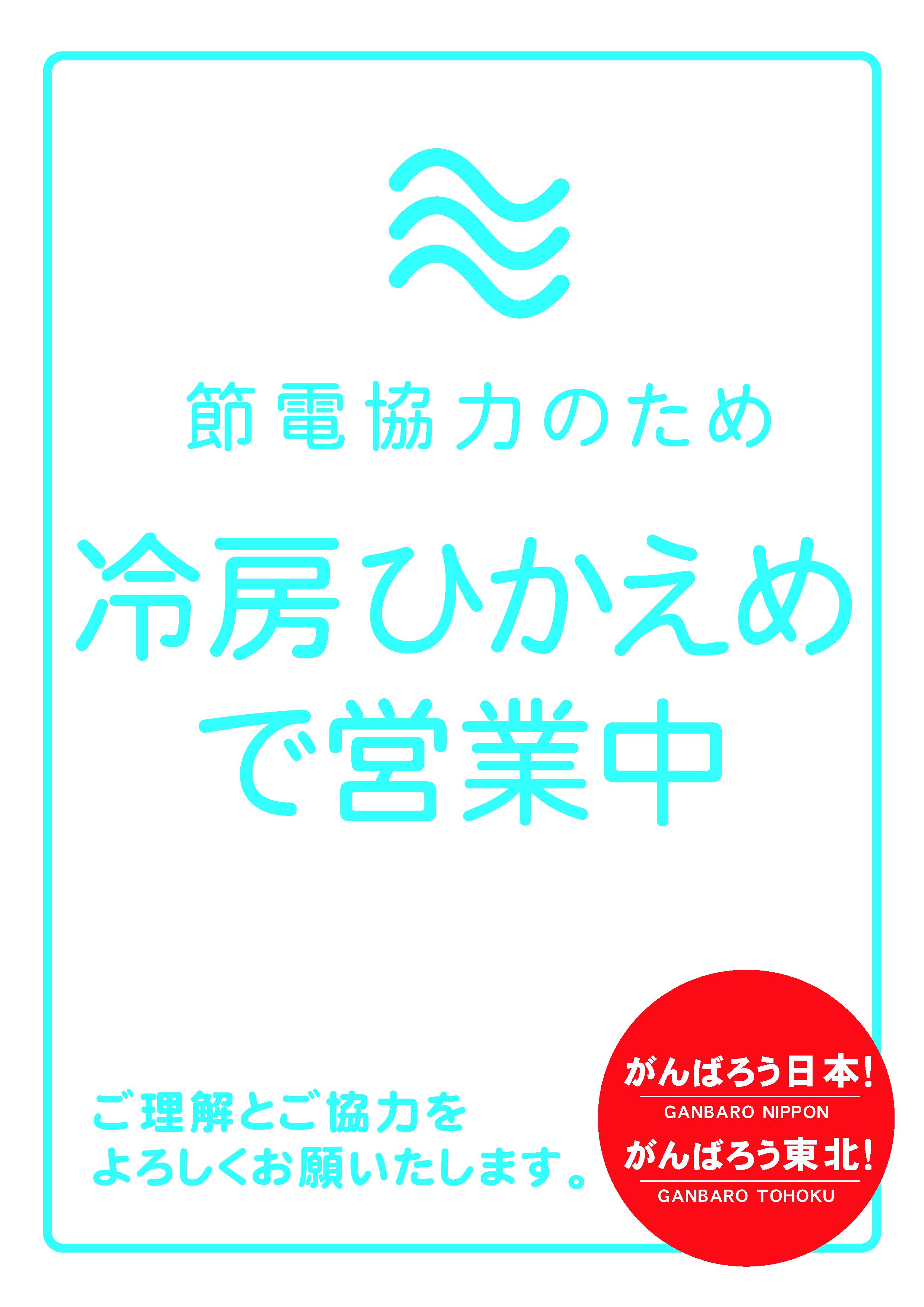 復興支援「節電協力・冷房ひかえめで営業中ポスター」ロゴ