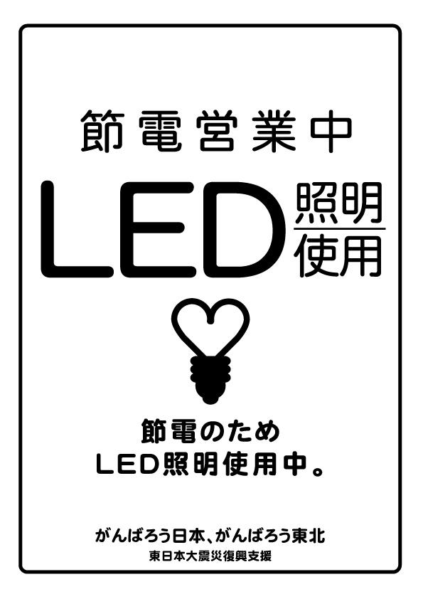 「LED照明使用中」節電ポスター