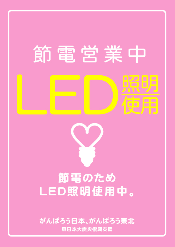 「LED照明使用中」節電ポスター2