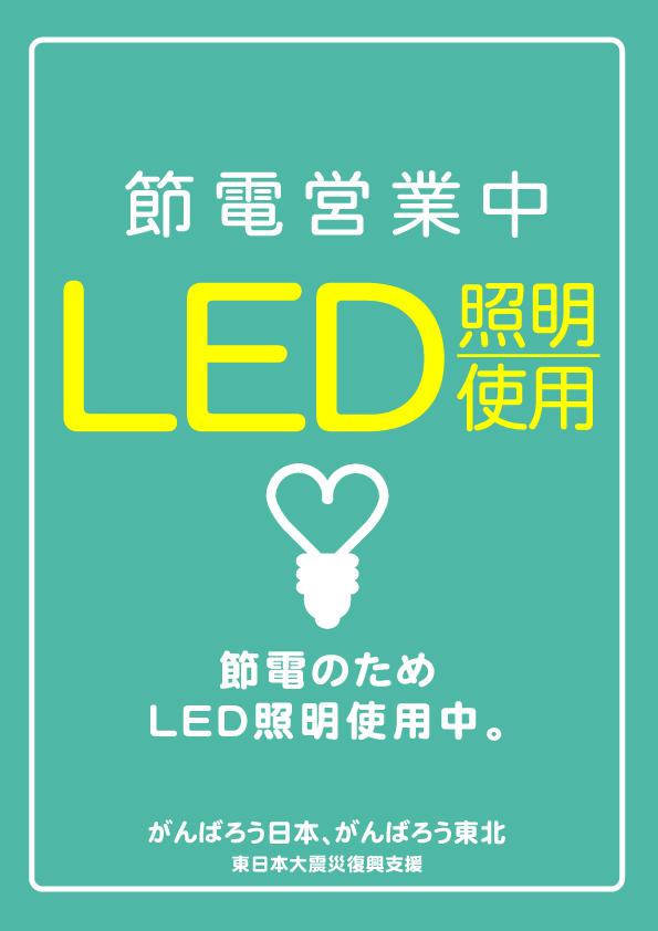 「LED照明使用中」節電ポスター3