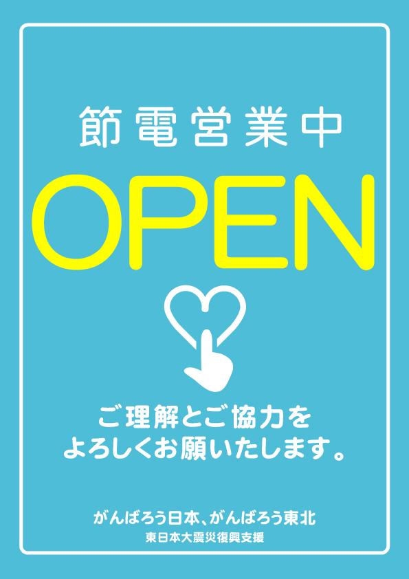 「節電営業中」震災復興支援ポスター2