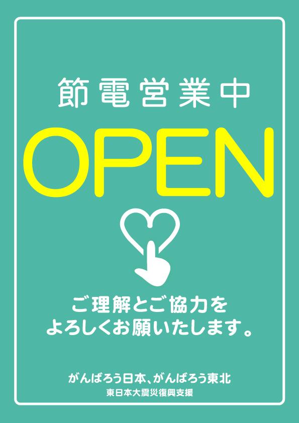 「節電営業中」震災復興支援ポスター3