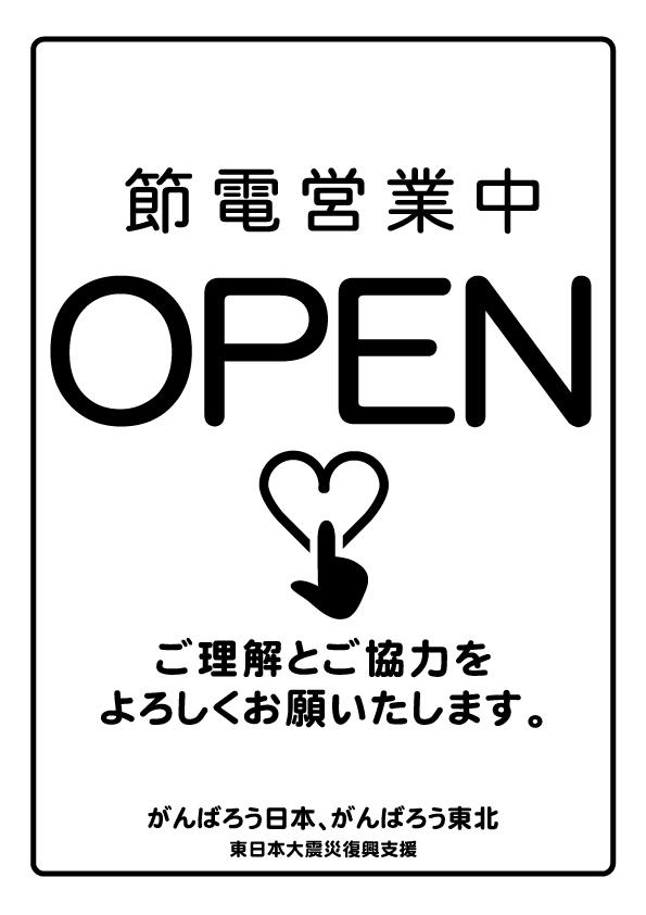 「節電営業中」震災復興支援ポスター4