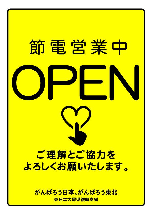 「節電営業中」震災復興支援ポスター5