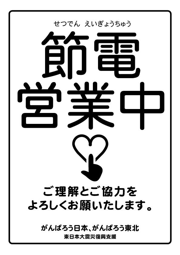 復興支援「がんばろう日本!がんばろう東北!」ロゴ
