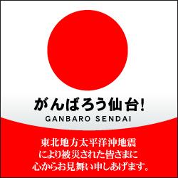 「がんばろう仙台!」震災復興応援バナー2.1