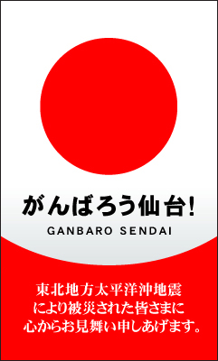 「がんばろう仙台!」震災復興応援バナー2.2