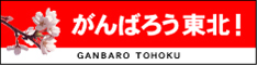 「がんばろう東北!」震災復興応援バナー4
