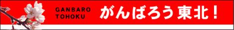 「がんばろう東北!」震災復興応援バナー5